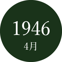 1946年4月