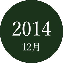 2014年12月