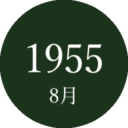 1955年8月