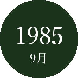 1985年9月