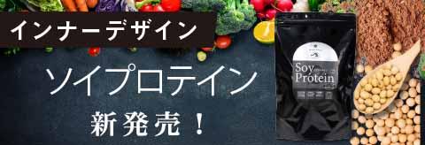 大和酵素公式オンラインストアで「ソイプロテイン」が新発売!