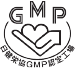 財団法人 日本健康・栄養食品協会GMP適合認定