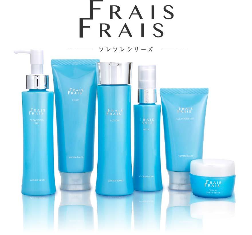 スキンケア・基礎化粧品「FRAIS FRAIS(フレフレ)」