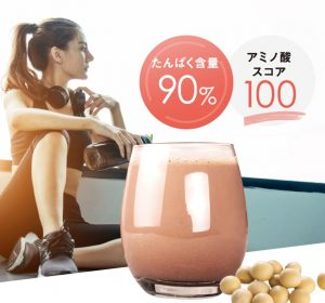 タンパク含量90%、アミノ酸スコア100