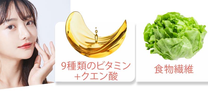 9種類のビタミン + クエン酸、食物繊維